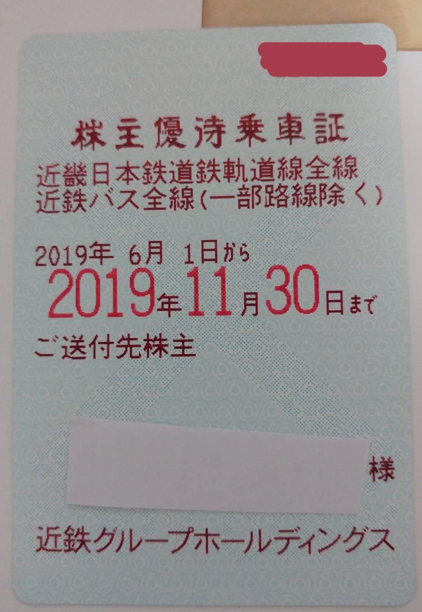 【新品未使用】近鉄株主優待乗車証 電車、バス乗り放題