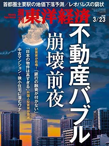 ☆彡送料120円 週刊東洋経済2019.3.23号 不動産バブル崩壊前夜