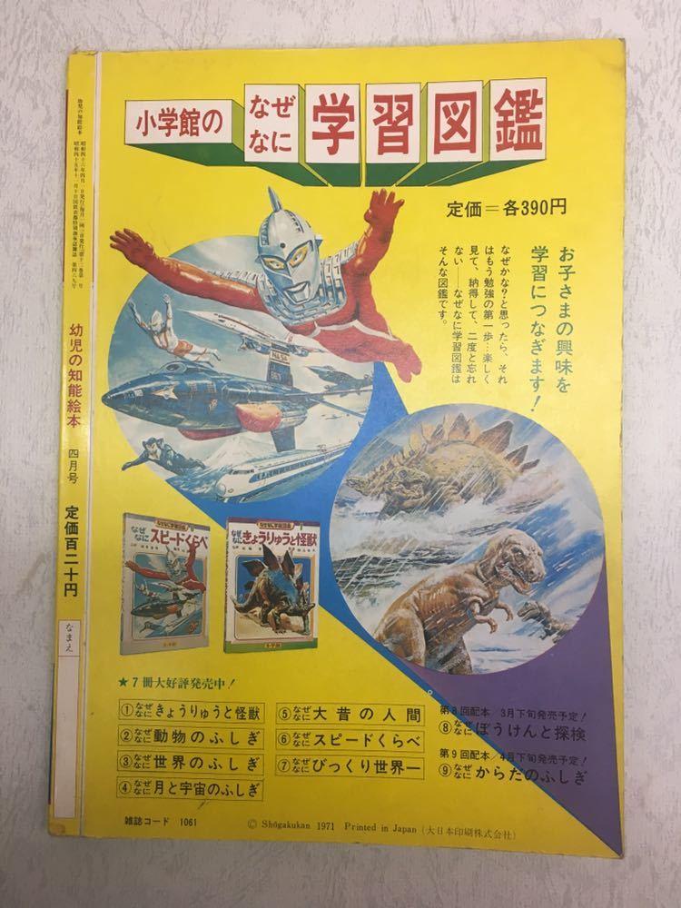 小学館BOOK 昭和46年4月号 デッドストック 美品 ウルトラセブン オバケのQ太郎 いなかっペ大将 みなしごハッチ_画像2