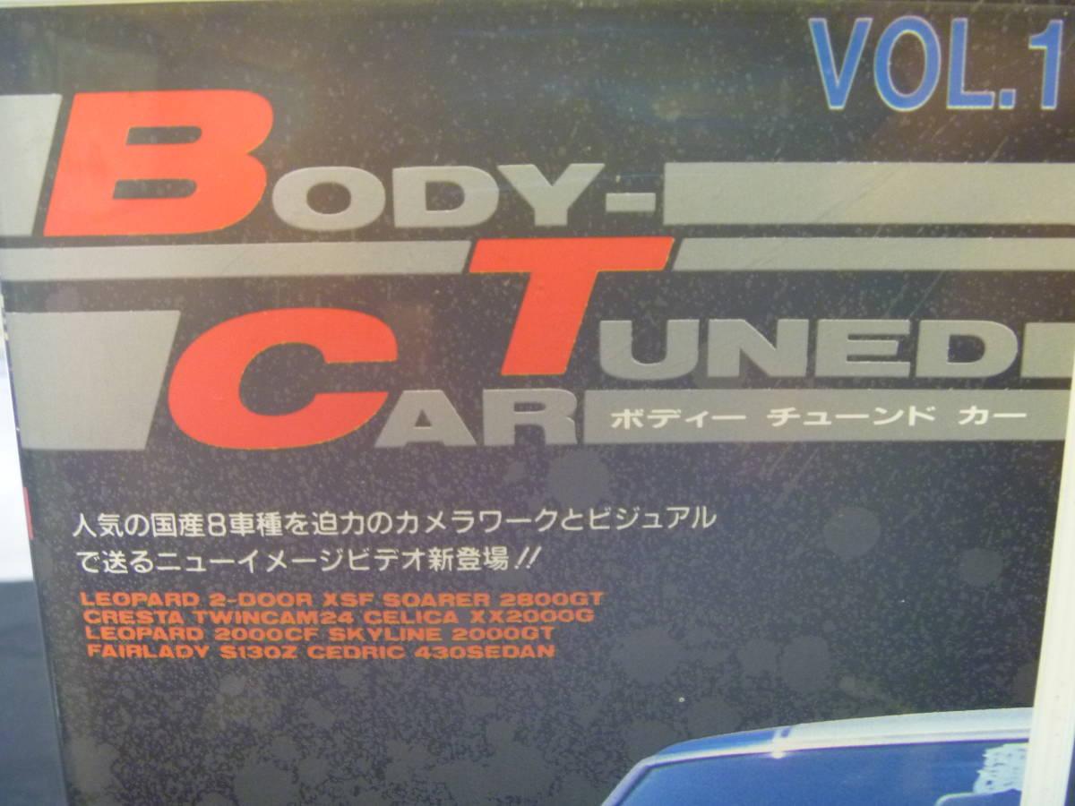 ◆ BODY TUNED CAR ◆ ボディー チューンド カー ◆ レパード ソアラ クレスタ セリカ スカイライン フェアレディZ セドリック 当時物!_画像7