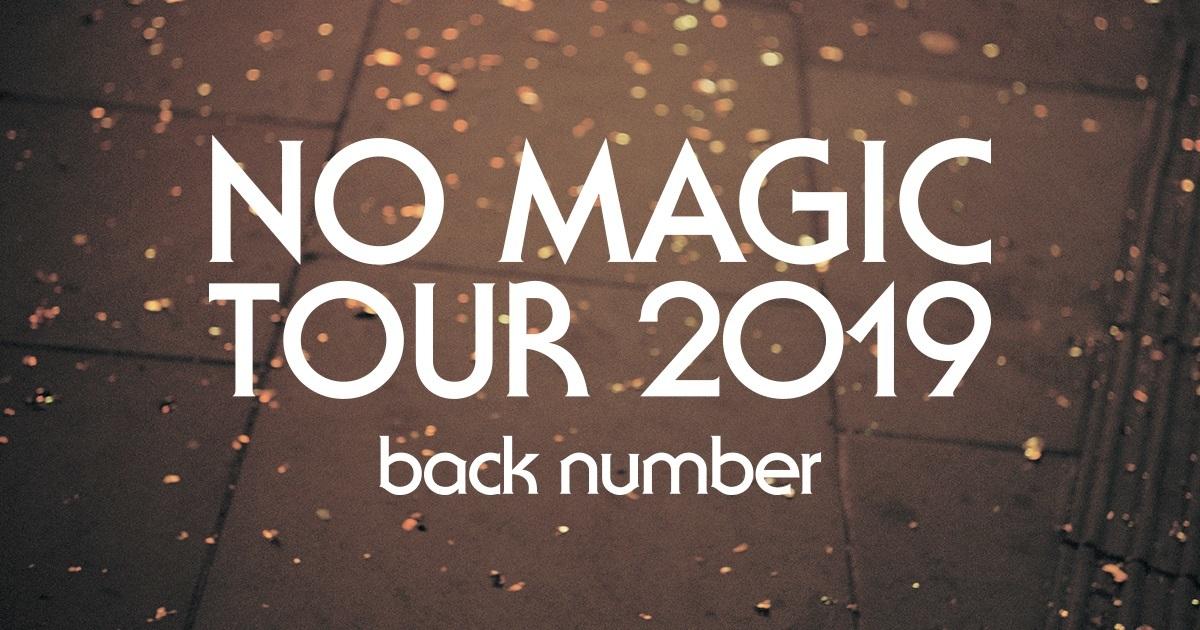 back number NO MAGIC TOUR2019 6月2日(日) さいたまスーパーアリーナ【指定席ペア】バックナンバー