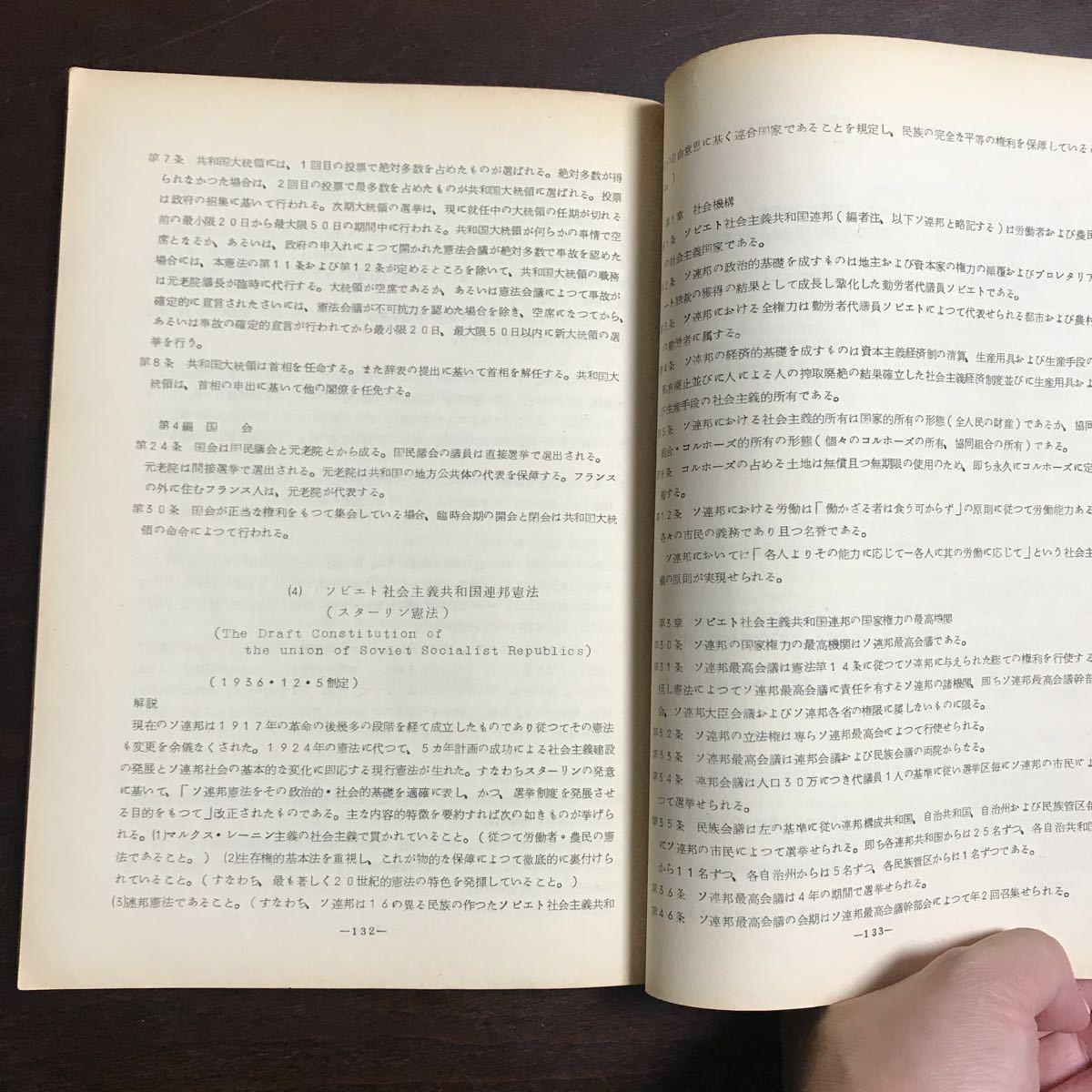 国防論Ⅳ 国防と思想資料集 昭和42年3月 陸上防衛学教室_画像7