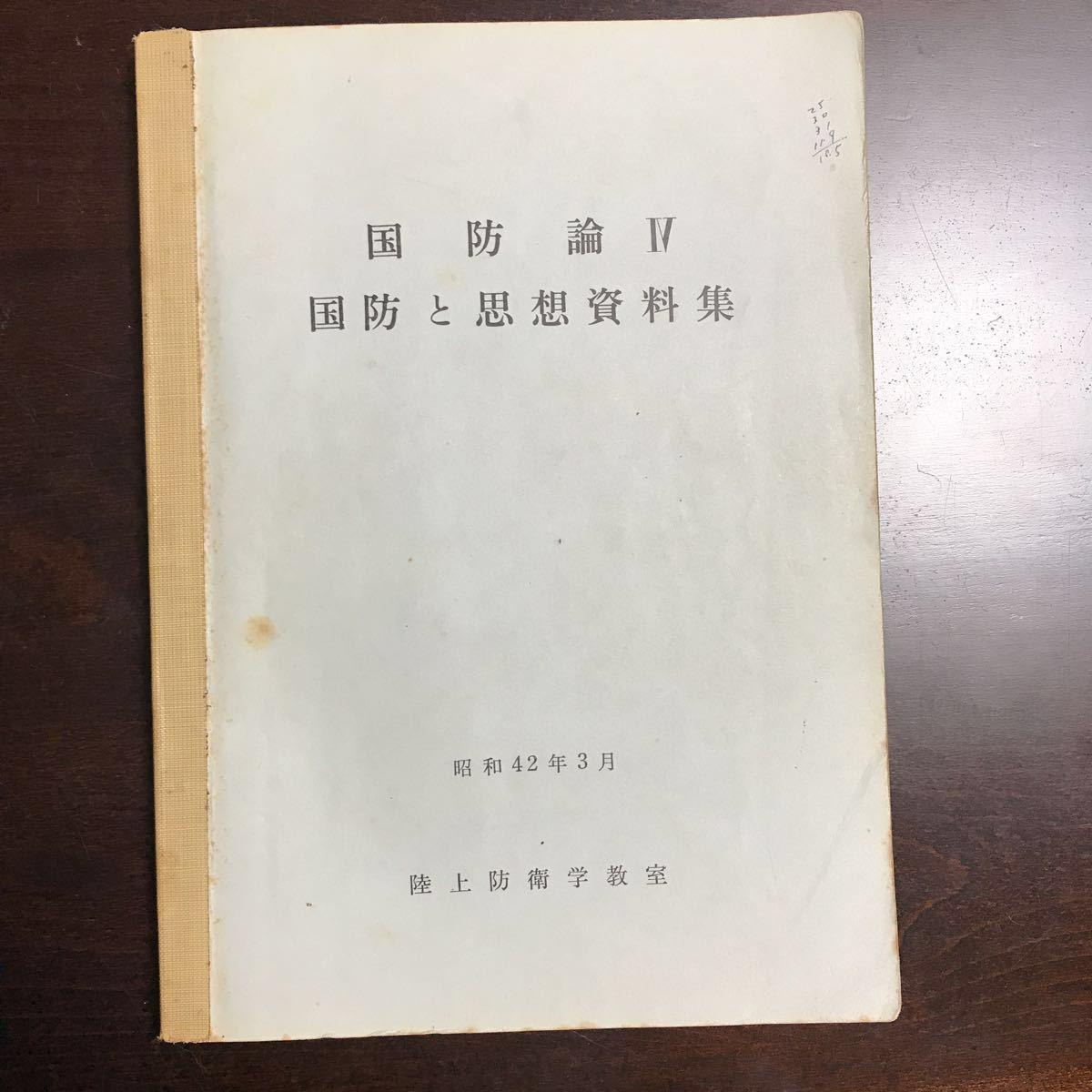 国防論Ⅳ 国防と思想資料集 昭和42年3月 陸上防衛学教室