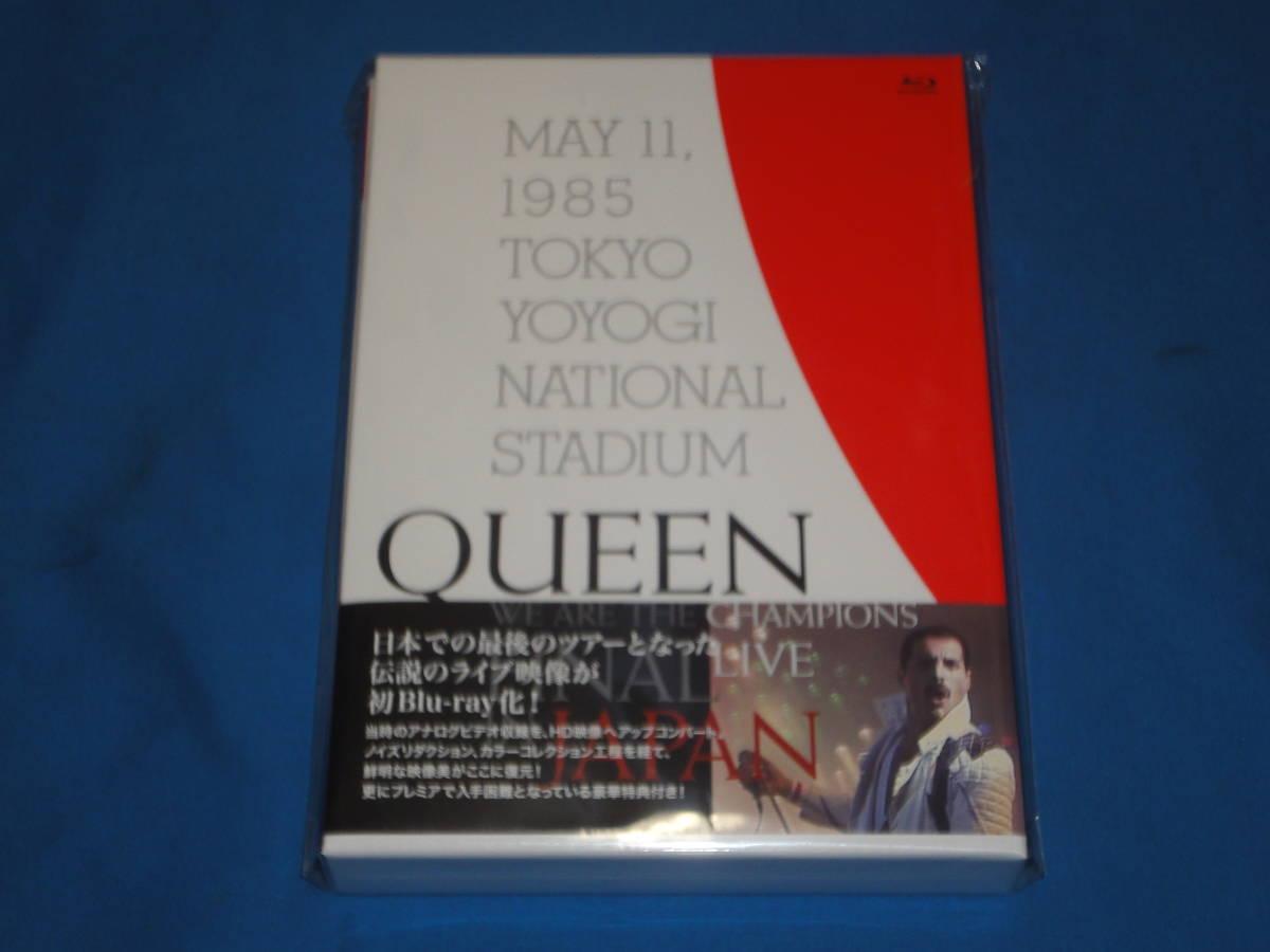 ブルーレイ Blu-ray DVD★クイーンQUEEN WE ARE THE CHAMPIONS FINAL LIVE IN JAPAN(初回生産限定版) ★新品未開封