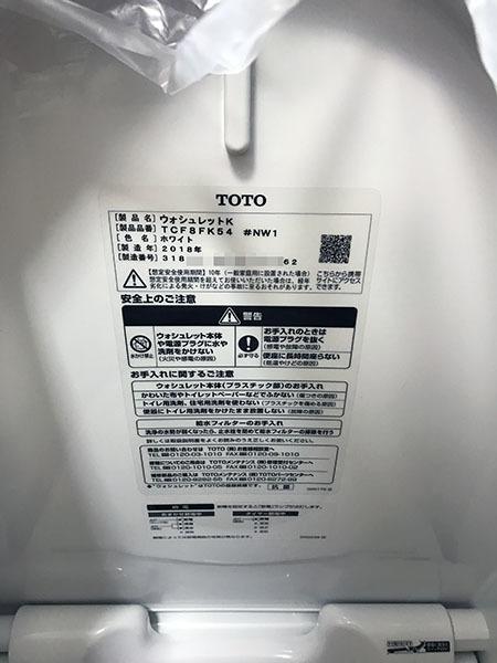 TOTO ウォシュレット Kシリーズ TCF8FK54 #NW1 ホワイト 2018年製 美品_画像4