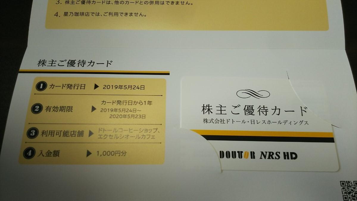 ★送料無料★【ドトール 株主優待カード 1000円分】★最新'20.5.24まで★
