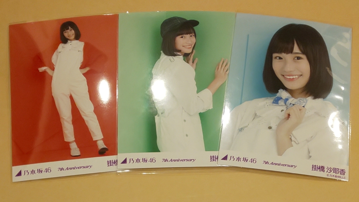 乃木坂46 掛橋沙耶香 7th Anniversary 生写真 コンプ 7種 4期生 アニバーサリー