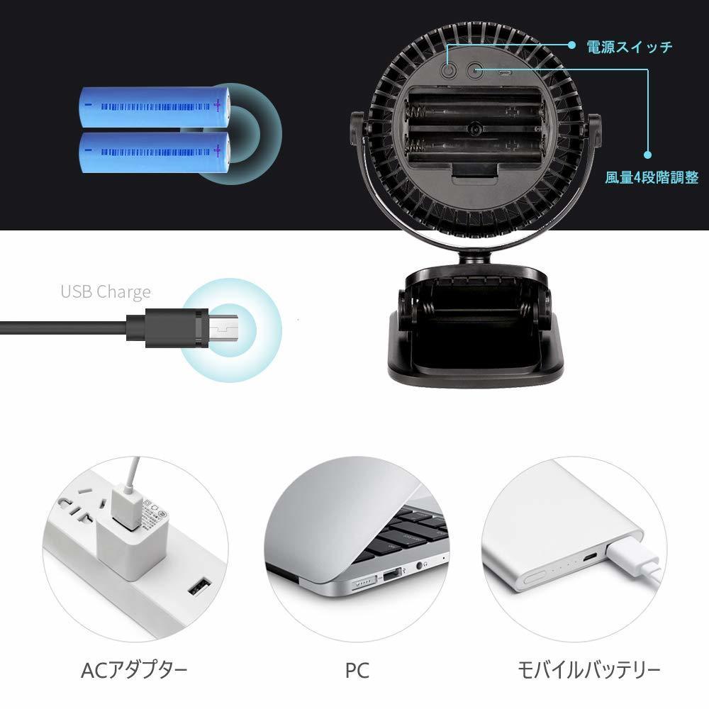 【史上最安MS1723】卓上扇風機 クリップ式 USB扇風機 5200mAh 360度回転 ミニ扇風機 6枚羽根 大風量 4段階調整 _画像2