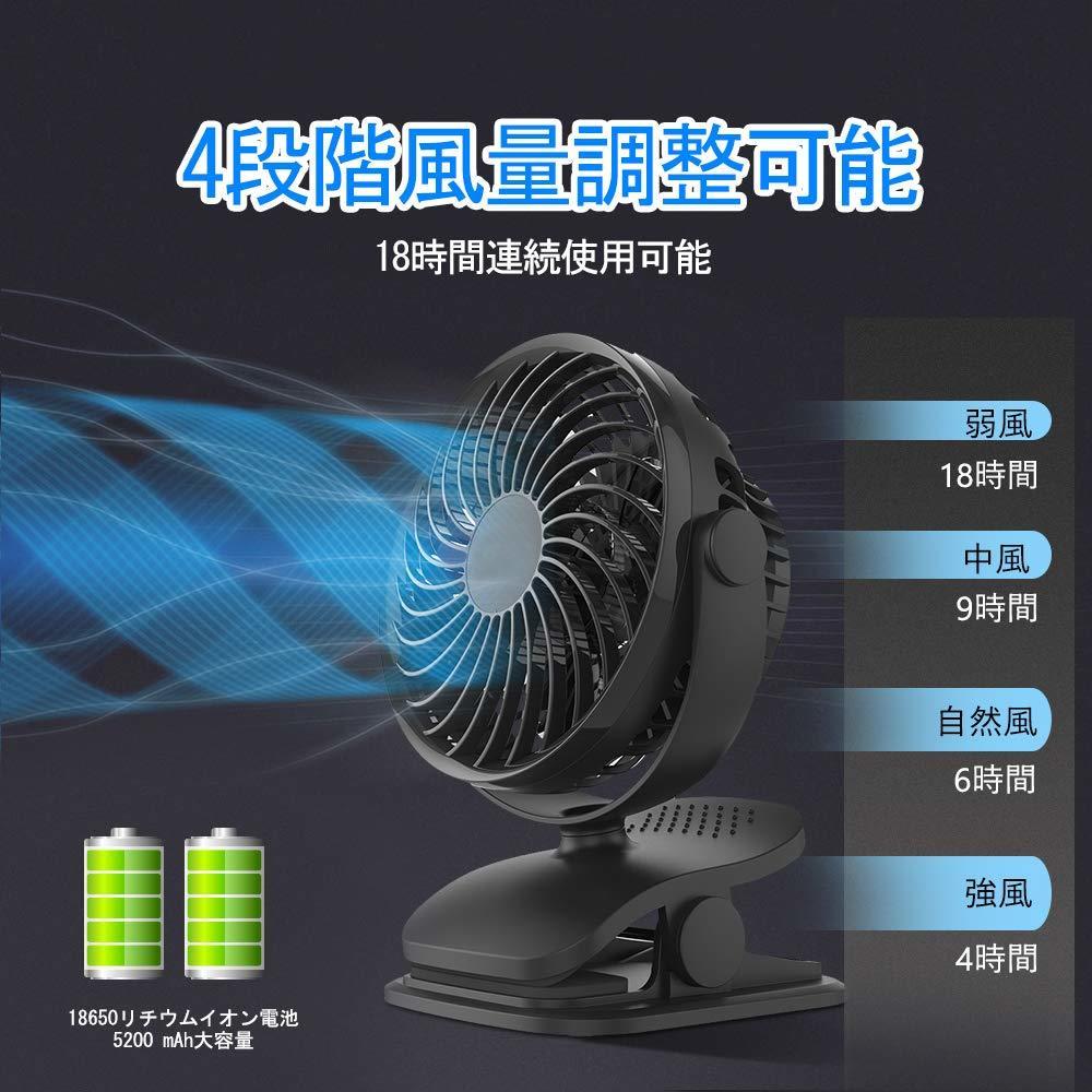 【史上最安MS1723】卓上扇風機 クリップ式 USB扇風機 5200mAh 360度回転 ミニ扇風機 6枚羽根 大風量 4段階調整 _画像6