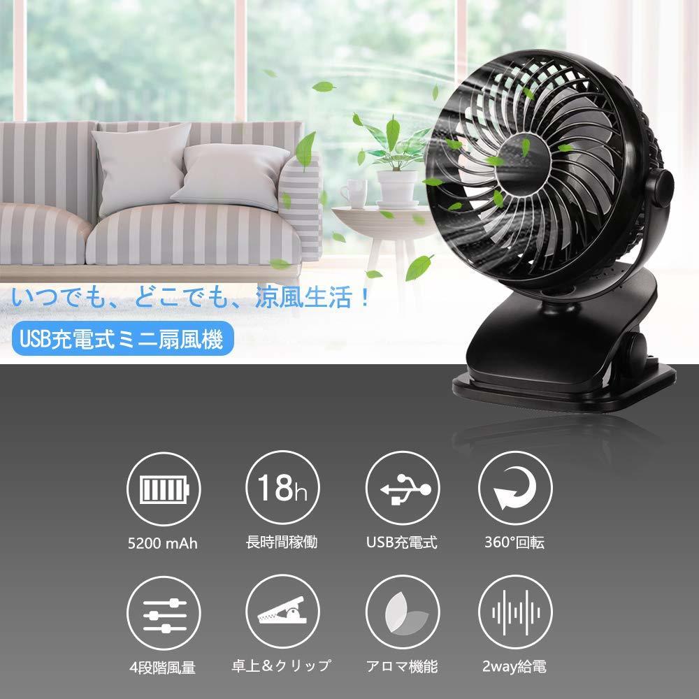 【史上最安MS1723】卓上扇風機 クリップ式 USB扇風機 5200mAh 360度回転 ミニ扇風機 6枚羽根 大風量 4段階調整 _画像7