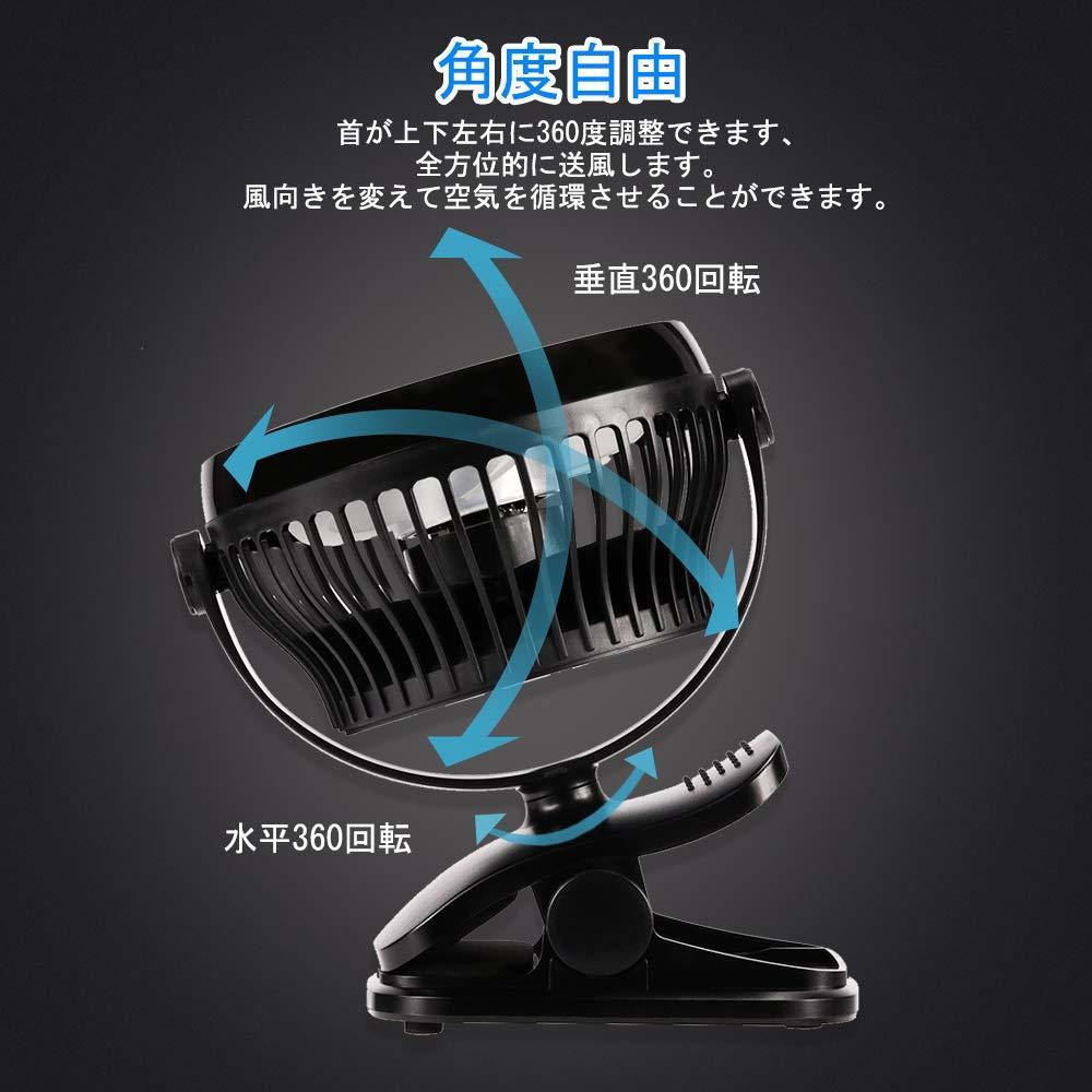 【史上最安MS1723】卓上扇風機 クリップ式 USB扇風機 5200mAh 360度回転 ミニ扇風機 6枚羽根 大風量 4段階調整 _画像4
