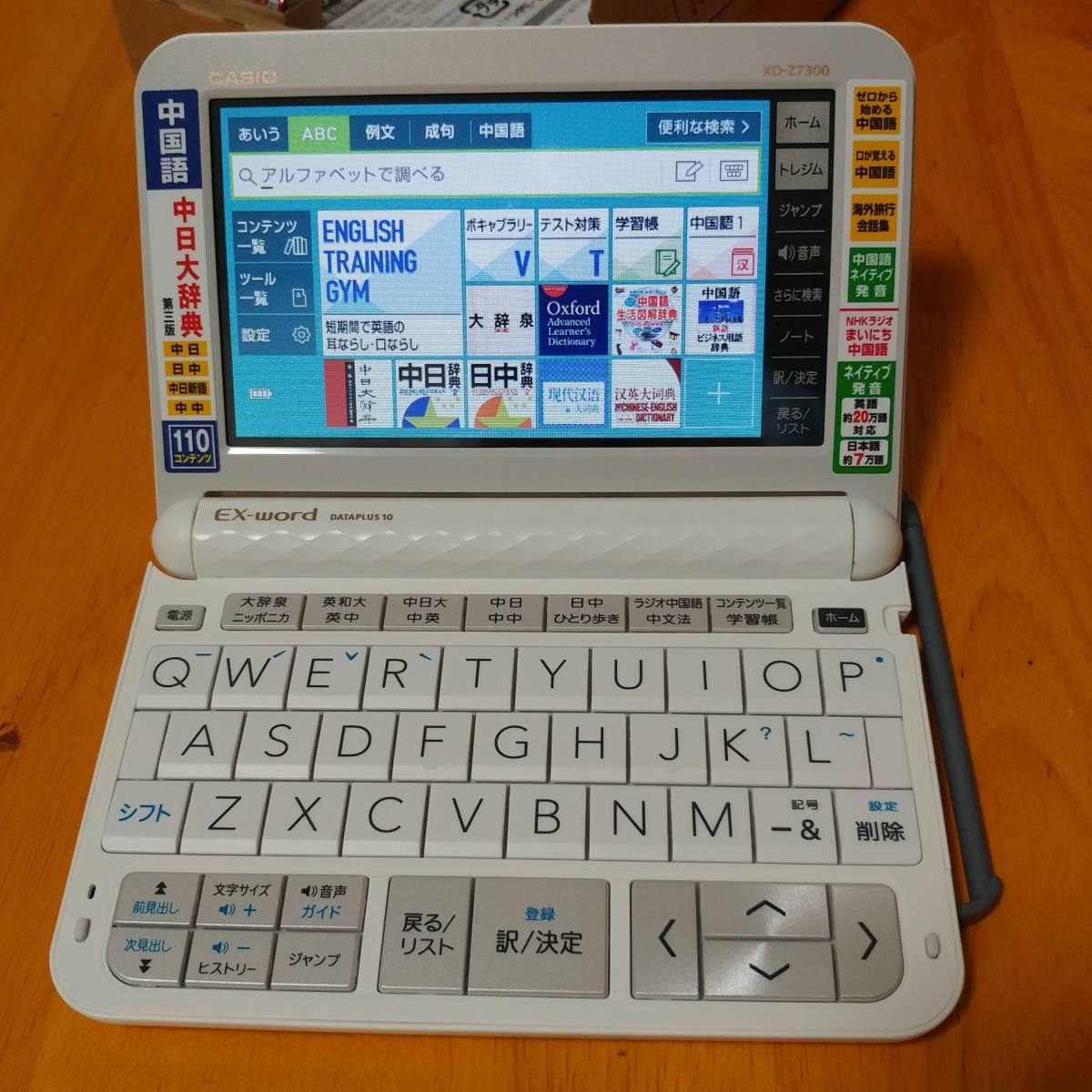 店頭展示品購入 カシオ中国語電子辞書 XD-Z7300WE