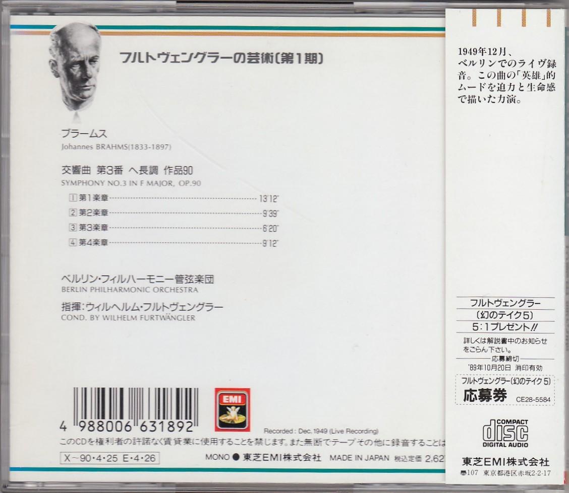 ■EMI国内初出CD■フルトヴェングラー&BPO/ブラームス交響曲第3番_画像2