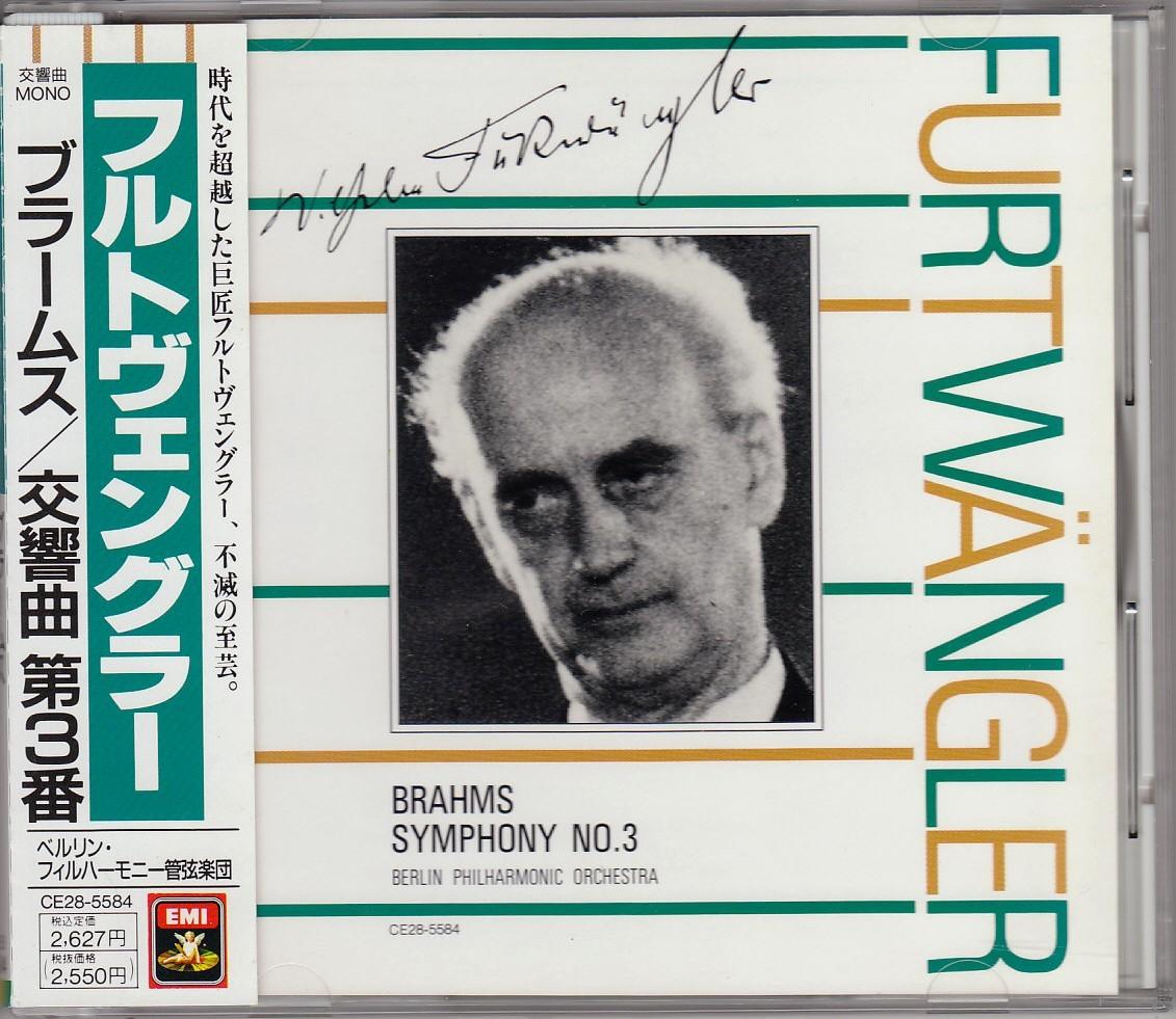 ■EMI国内初出CD■フルトヴェングラー&BPO/ブラームス交響曲第3番_画像1
