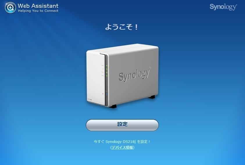 Synology DiskStation DS218j 2ベイ NAS【送料無料】【中古完動品】【3TB×2 HDD付】_画像3