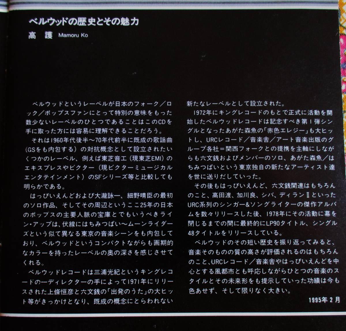 【帯付CD】あがた森魚 / 僕は天使ぢゃないよ→大瀧詠一・ティンパンアレー・ 鈴木茂 ・細野晴臣 _画像5