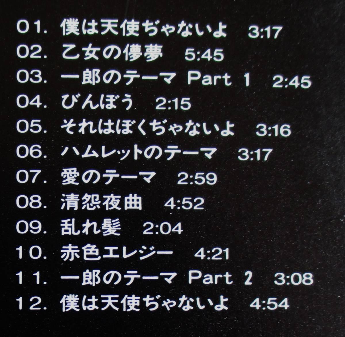 【帯付CD】あがた森魚 / 僕は天使ぢゃないよ→大瀧詠一・ティンパンアレー・ 鈴木茂 ・細野晴臣 _画像4