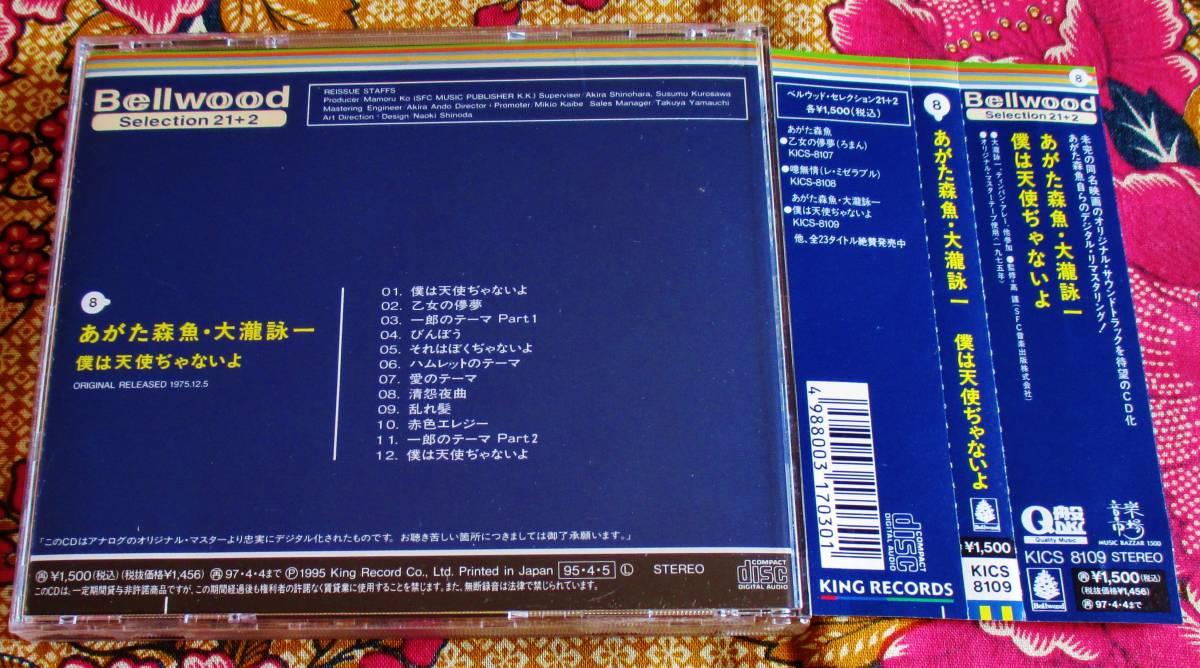 【帯付CD】あがた森魚 / 僕は天使ぢゃないよ→大瀧詠一・ティンパンアレー・ 鈴木茂 ・細野晴臣 _画像2