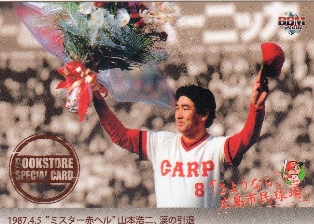 08BBM さようなら、広島市民球場 書店限定プロモ 山本浩二