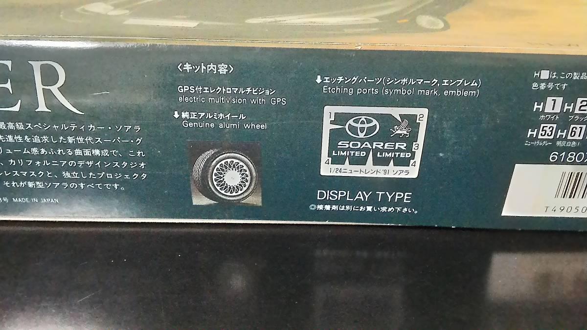 当時物 アオシマ 1/24 トヨタ ソアラ 4.0GTリミテッド (UZZ31)_画像3