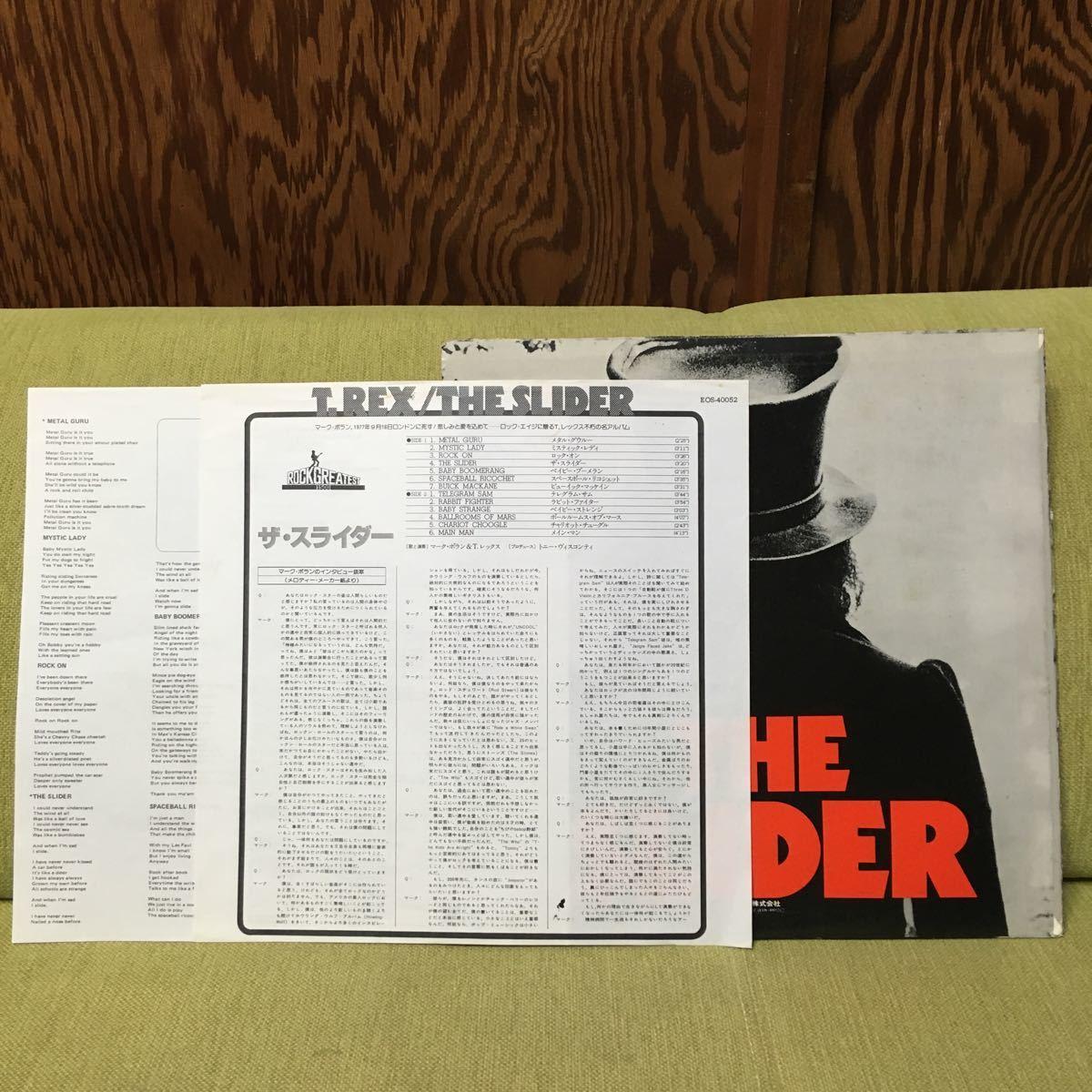 【1スタ売り切り*特価ノークレーム厳守】LP T.REX/THE SLIDER スライダー[Odeon EOS-40052] ★DAVID BOWIE 坂本慎太郎 グラム _画像2