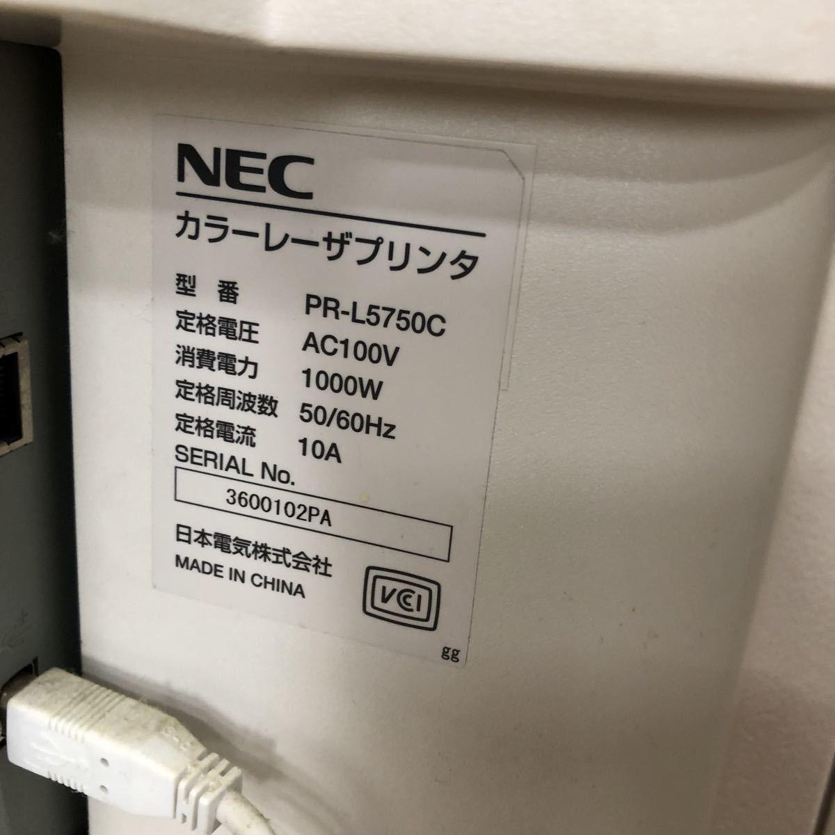 NEC PR-L5750C_画像6