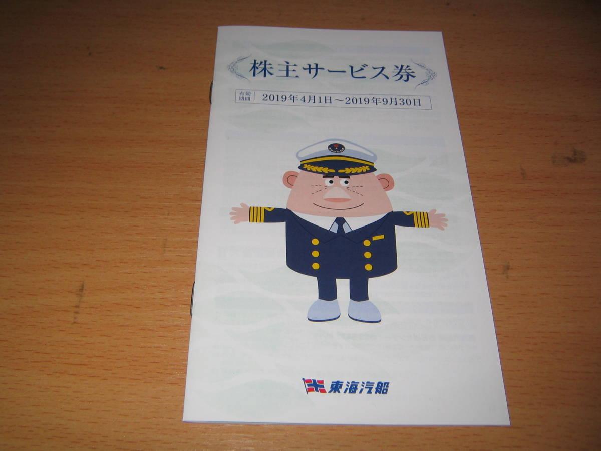 東海汽船 株主優待冊子 株主サービス券 1冊 2冊まで 条件により送料無料です。