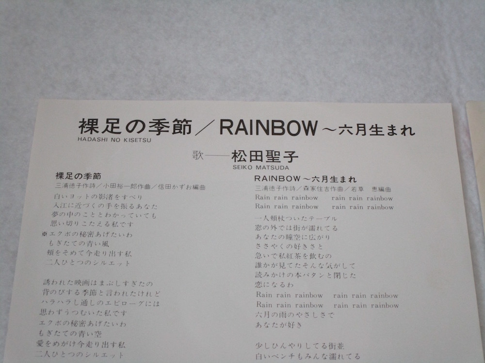 EP3枚以上送無♪【やや難】松田聖子/裸足の季節/RAINBOW~六月生まれ/小田裕一郎/シティポップ/デビュー/人気♪シングル_画像2