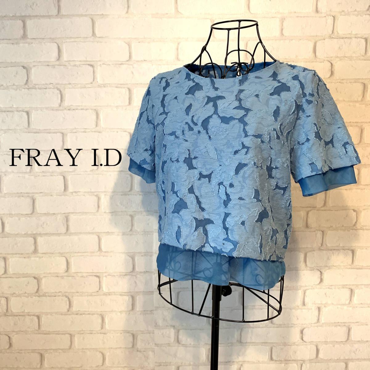 FRAY I.D フレイアイディー レースブラウス ブルー 1 FWFB152718