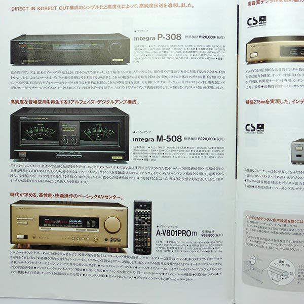 ONKYO Integra カタログ 1996 アンプ CDプレーヤー チューナー MDデッキ カセットデッキ A-929 A-927 C-729 インテグラ オンキヨー _画像5