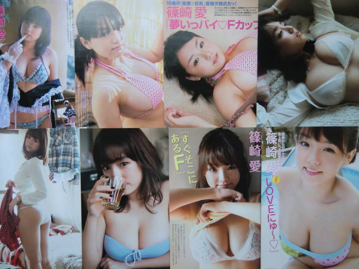 篠崎愛 ☆切り抜き35P+袋とじ2冊☆_画像2