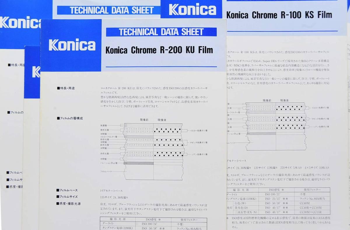 ★ KONICA CHROME TECHNICAL DATA SHEET コニカリバーサルフィルムのかなり希少な出物なデータシートです!_画像2