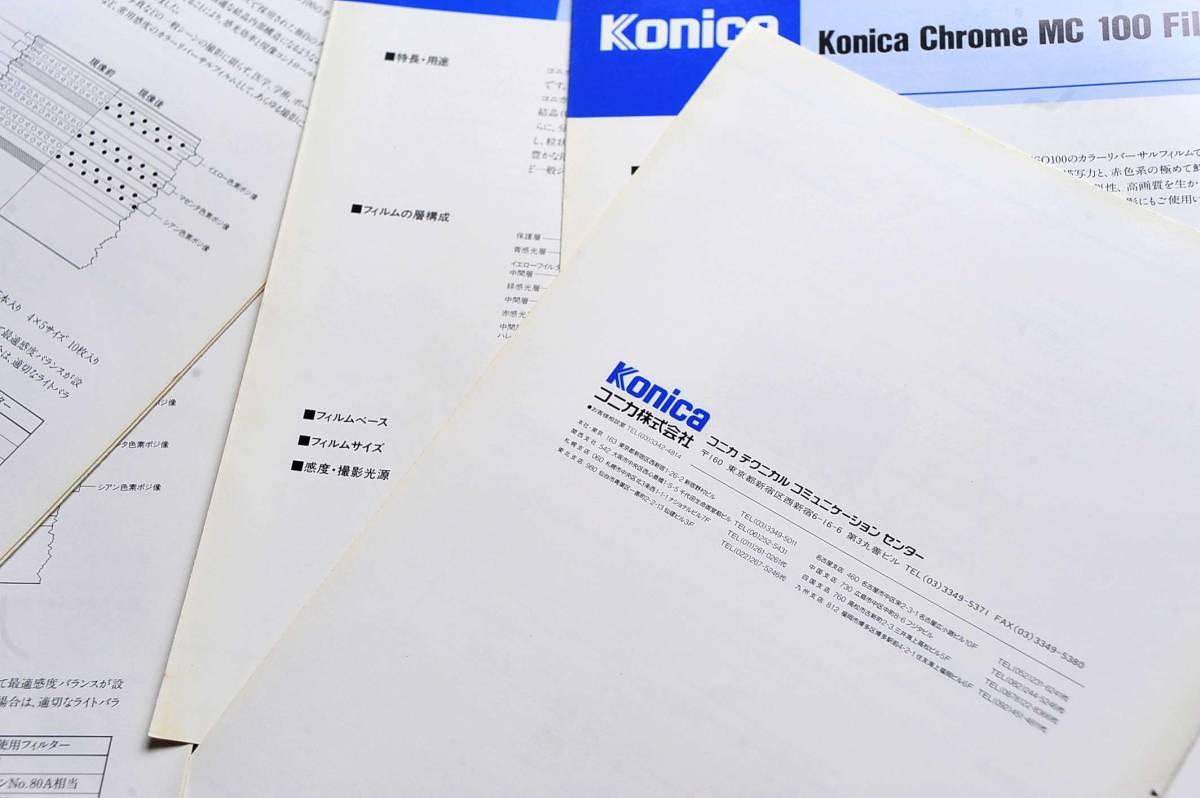 ★ KONICA CHROME TECHNICAL DATA SHEET コニカリバーサルフィルムのかなり希少な出物なデータシートです!_画像5