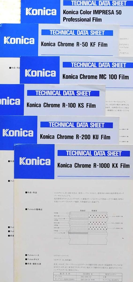 ★ KONICA CHROME TECHNICAL DATA SHEET コニカリバーサルフィルムのかなり希少な出物なデータシートです!