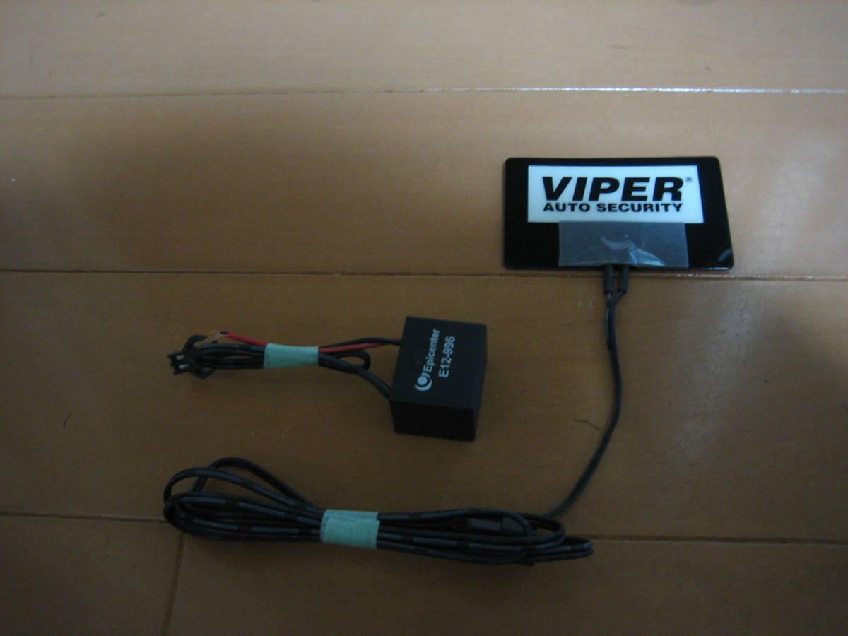 VIPER バイパー ELスキャナー