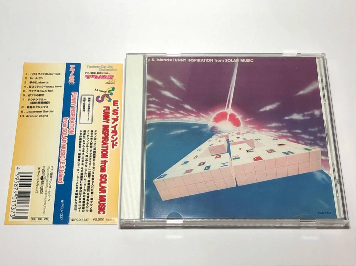☆PCD-1337 テクノ歌謡DX FUNNY INSPIRATION from SOLAR MUSIC / E.S.Island テクテクマミー ほか