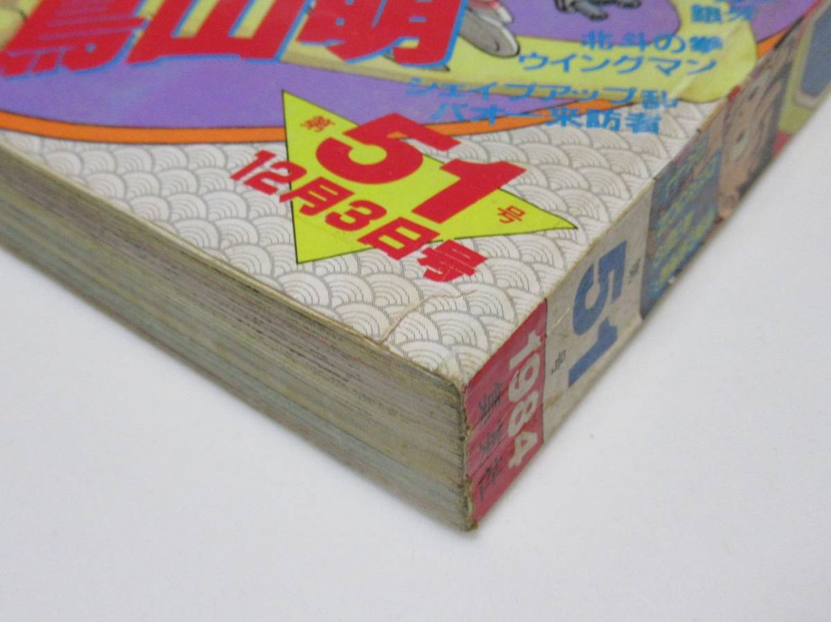 No.1210/週刊少年ジャンプ 1984年12月3日 51号 昭和59年 ドラゴンボール 鳥山明 新連載号 初号 DORAGON BALL キャプテン翼 北斗の拳_画像10