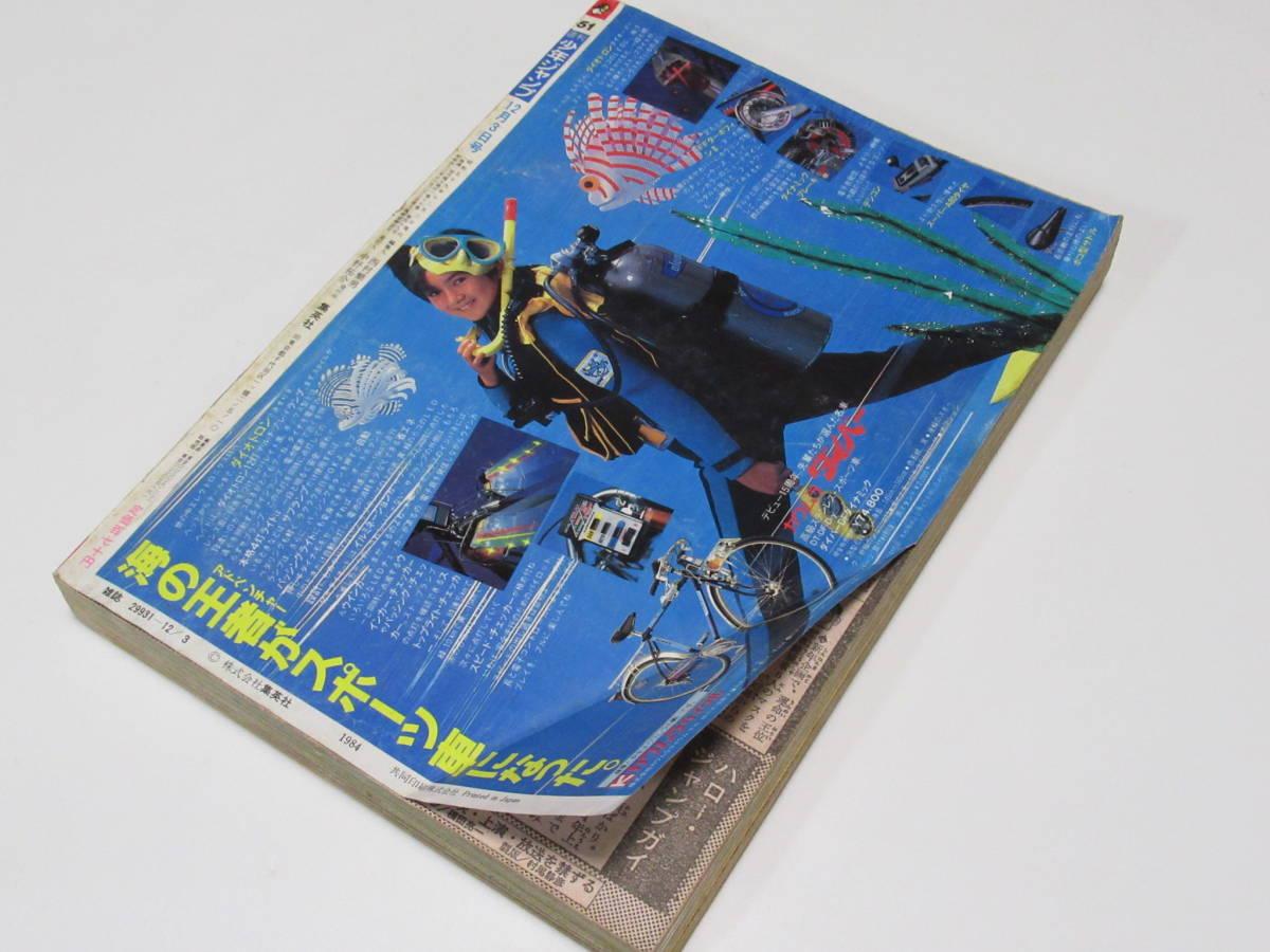 No.1210/週刊少年ジャンプ 1984年12月3日 51号 昭和59年 ドラゴンボール 鳥山明 新連載号 初号 DORAGON BALL キャプテン翼 北斗の拳_画像5