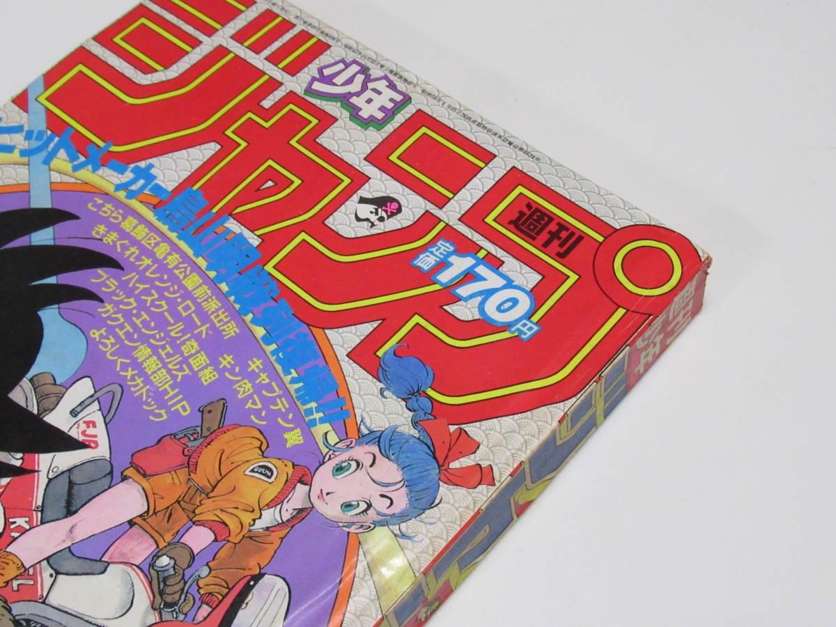 No.1210/週刊少年ジャンプ 1984年12月3日 51号 昭和59年 ドラゴンボール 鳥山明 新連載号 初号 DORAGON BALL キャプテン翼 北斗の拳_画像3