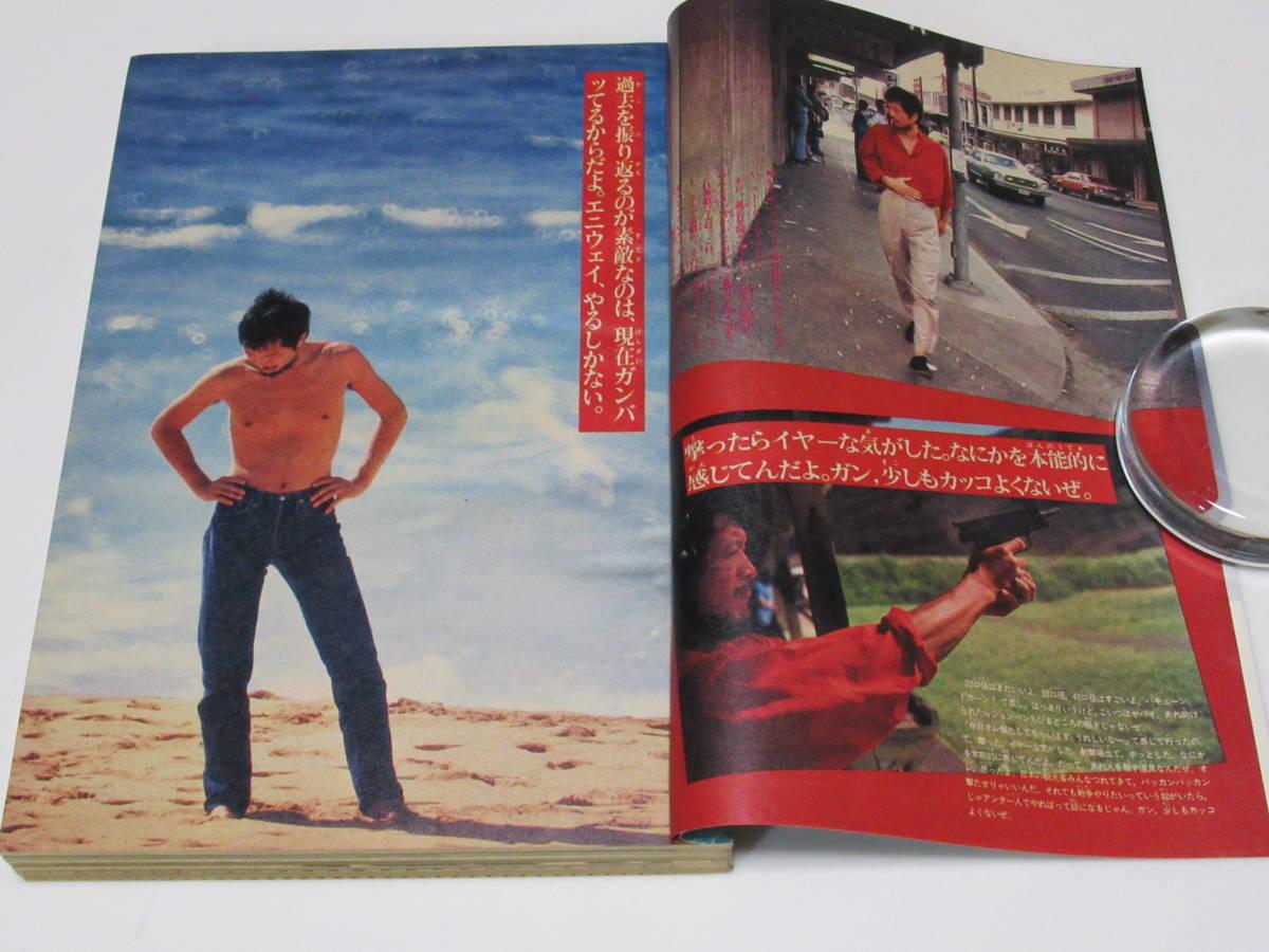 No.967/週刊少年マガジン 1982年 18号 4月21日号 矢沢永吉 夢の合作読み切り ThreeWoodCreation殺人事件_画像3