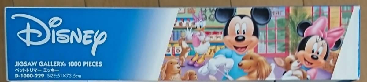 中古☆ペットトリマーミッキー☆1000ピース ディズニー_画像3