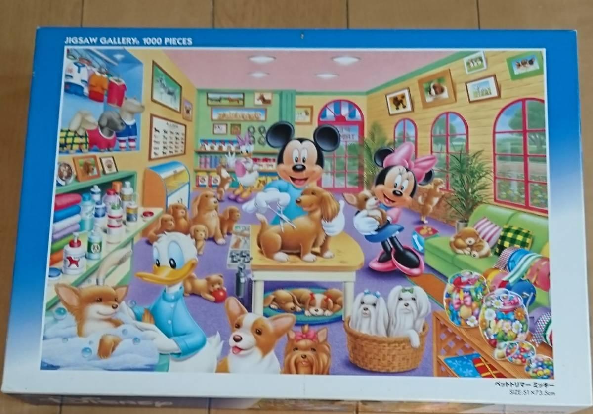 中古☆ペットトリマーミッキー☆1000ピース ディズニー