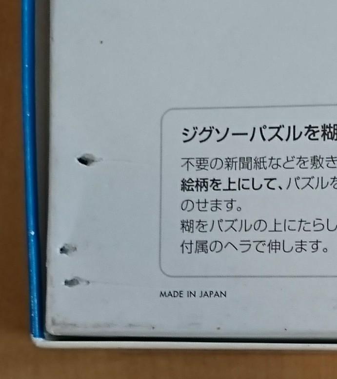中古☆ペットトリマーミッキー☆1000ピース ディズニー_画像5