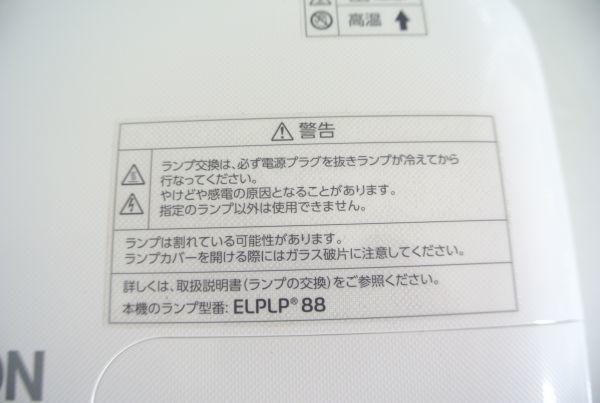 S/ EPSON エプソン ビジネスプロジェクター EB-S04 元箱有り_画像7