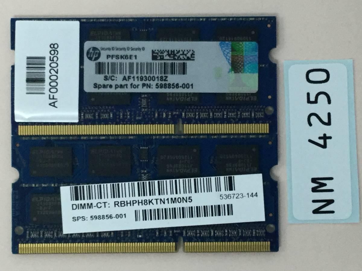 中古メモリ ELPIDA【エルピーダ】 合計4GB(2GB×2枚) ノートパソコン用 PC3-10600S/DDR3-1333MHz 送料無料_画像2