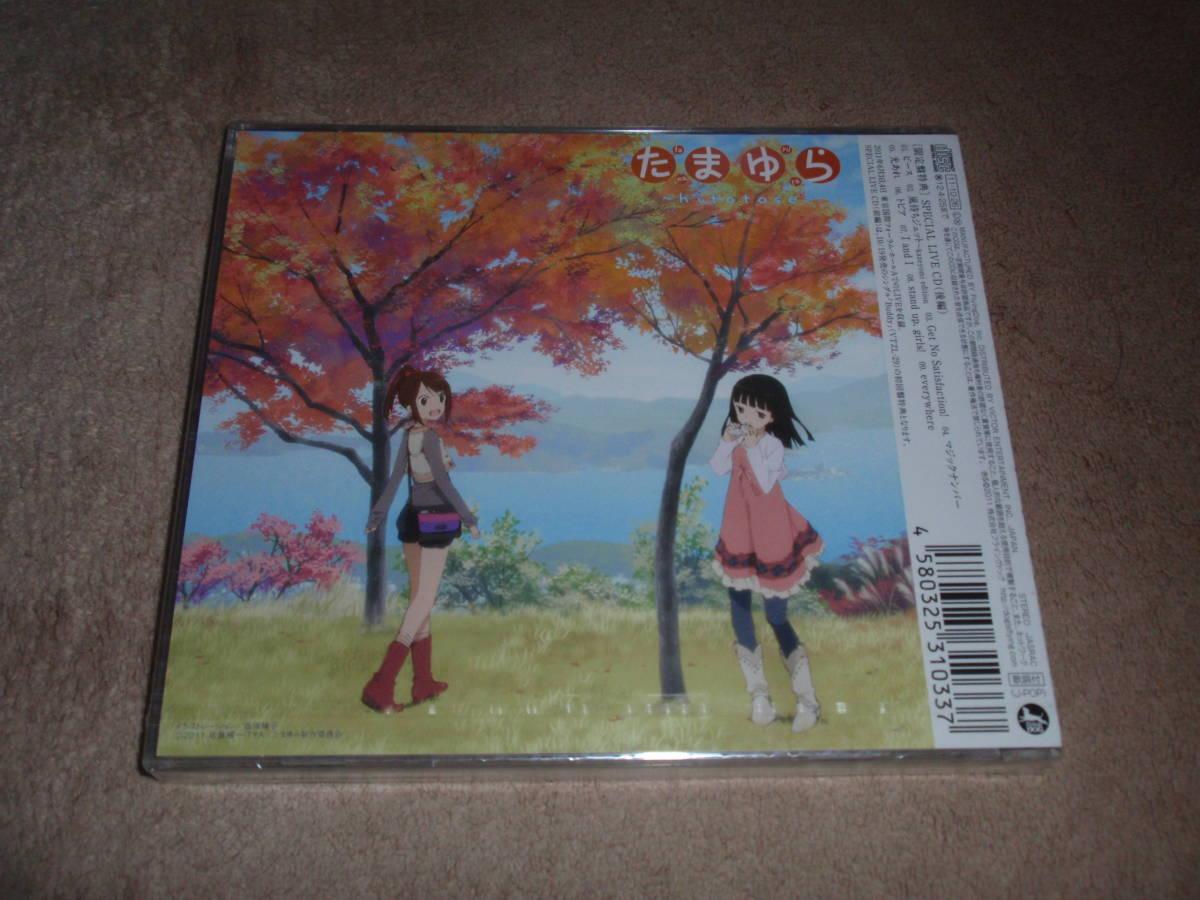 たまゆら~hitotose~ OP主題歌 初回生産限定盤LIVECD付 おかえりなさい  坂本真綾 アニソン オープニングテーマ_画像1