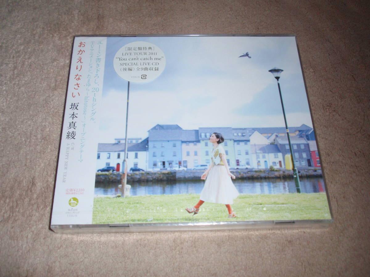 たまゆら~hitotose~ OP主題歌 初回生産限定盤LIVECD付 おかえりなさい  坂本真綾 アニソン オープニングテーマ_画像2