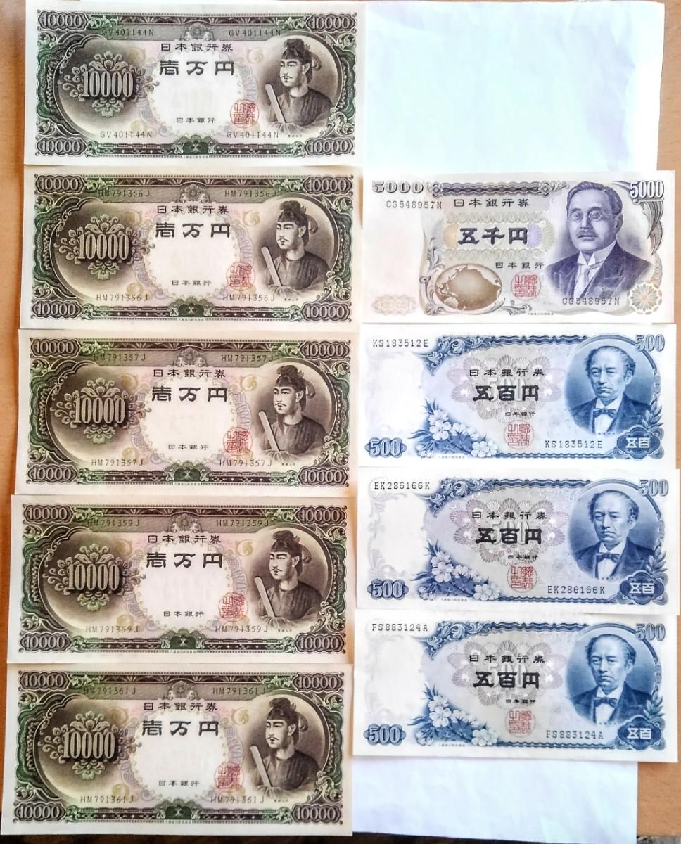 五百円札の情報