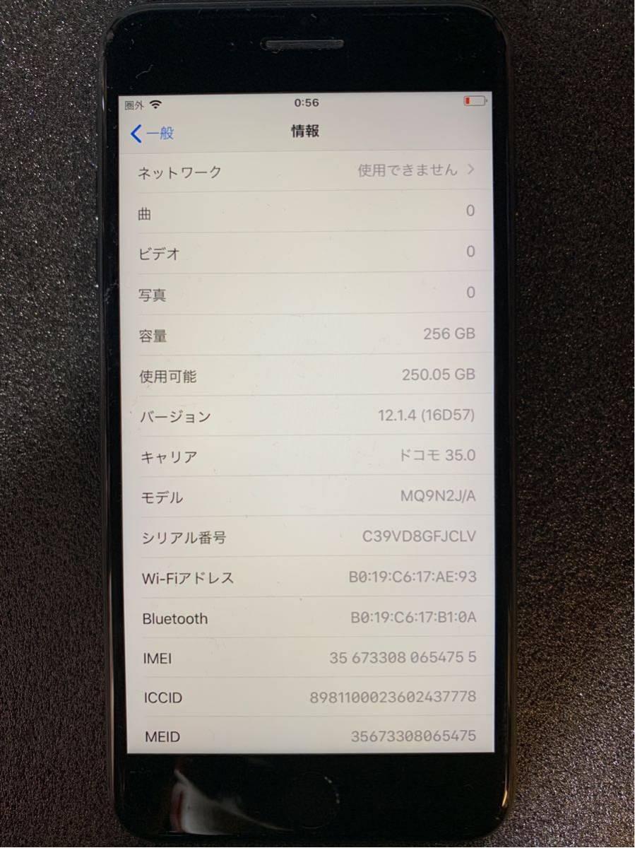 【1スタ!(1円スタート)】docomo iPhone8Plus 256GB SIMフリー(docomo) スペースグレイ【iPhone8+(プラス)】_画像10