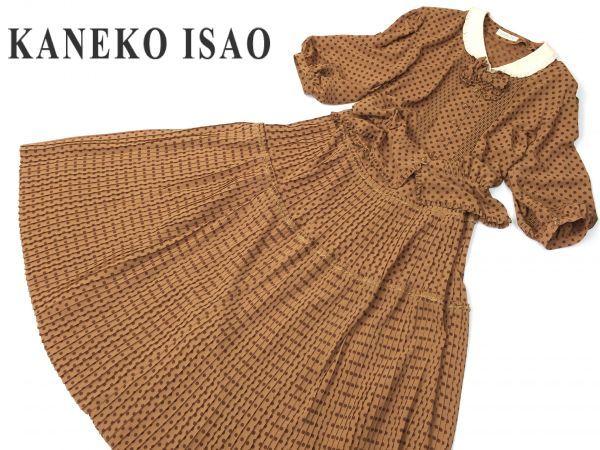美品◆KANEKO ISAO◆2点セット◆上下◆綺麗ドット とろみ ジョーゼット セットアップ◆ブラウス ティアード スカート◆カネコイサオ